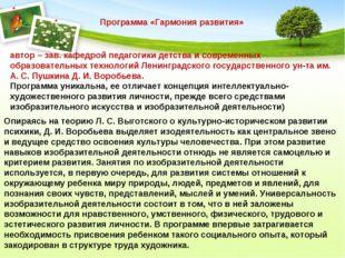 автор – зав. кафедрой педагогики детства и современных образовательных технол