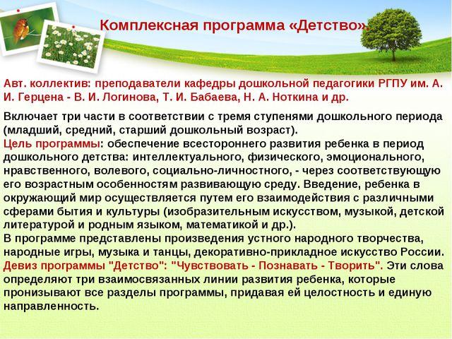Авт. коллектив: преподаватели кафедры дошкольной педагогики РГПУ им. А. И. Ге...
