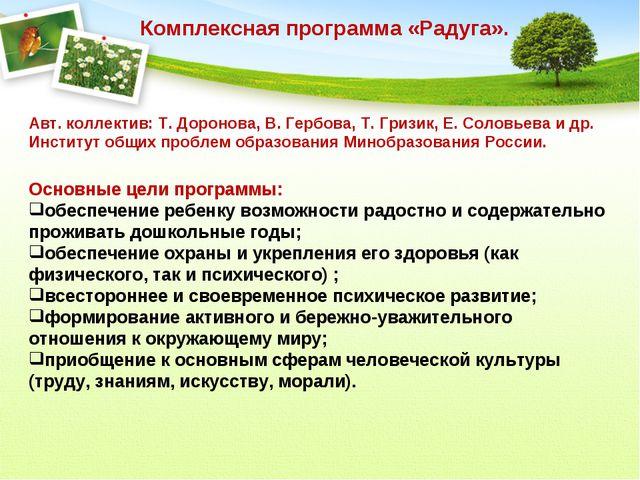 Авт. коллектив: Т. Доронова, В. Гербова, Т. Гризик, Е. Соловьева и др. Инстит...