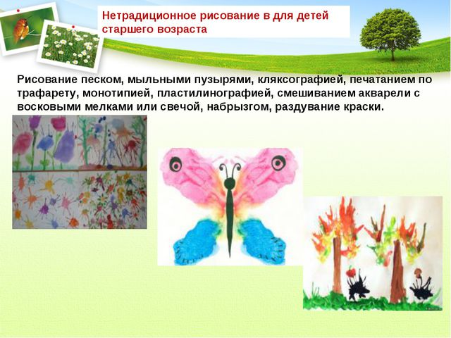 Нетрадиционное рисование в для детей старшего возраста Рисование песком, мыль...