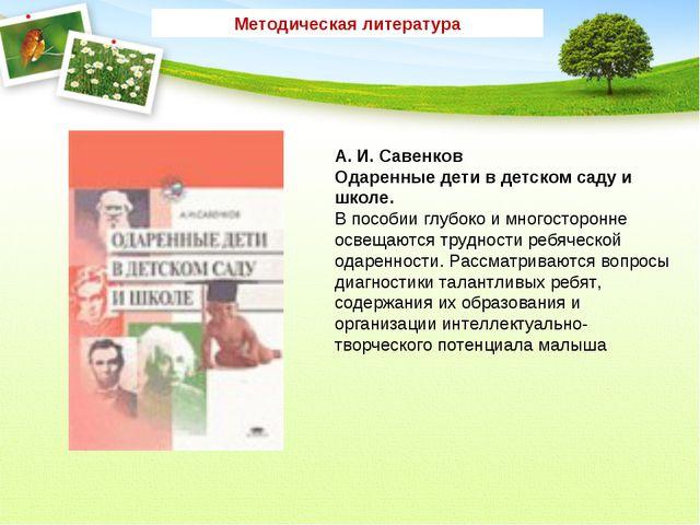 Методическая литература А. И. Савенков Одаренные дети в детском саду и школе....