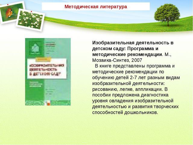 Методическая литература Изобразительная деятельность в детском саду: Программ...
