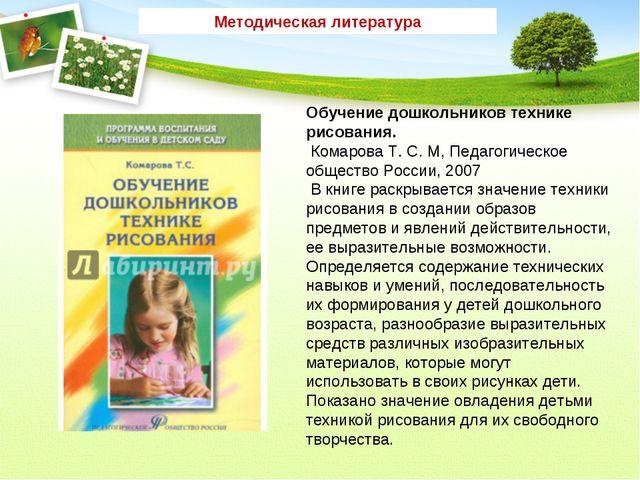 Методическая литература Обучение дошкольников технике рисования. Комарова Т....