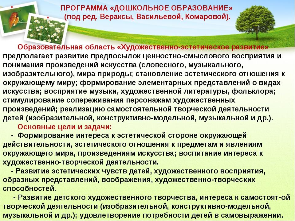 ПРОГРАММА «ДОШКОЛЬНОЕ ОБРАЗОВАНИЕ» (под ред. Вераксы, Васильевой, Комаровой)....