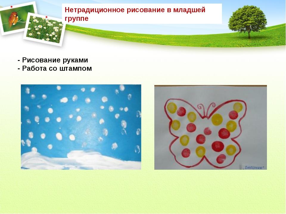Нетрадиционное рисование в младшей группе - Рисование руками - Работа со шт...