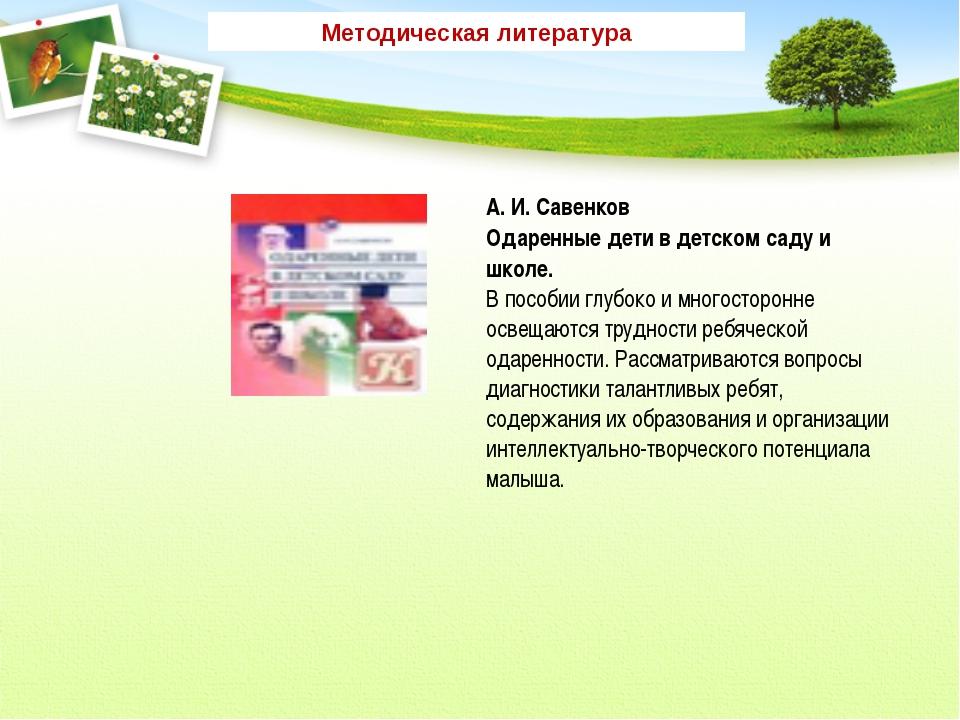 Методическая литература А. И. Савенков Одаренные дети в детском саду и школе...