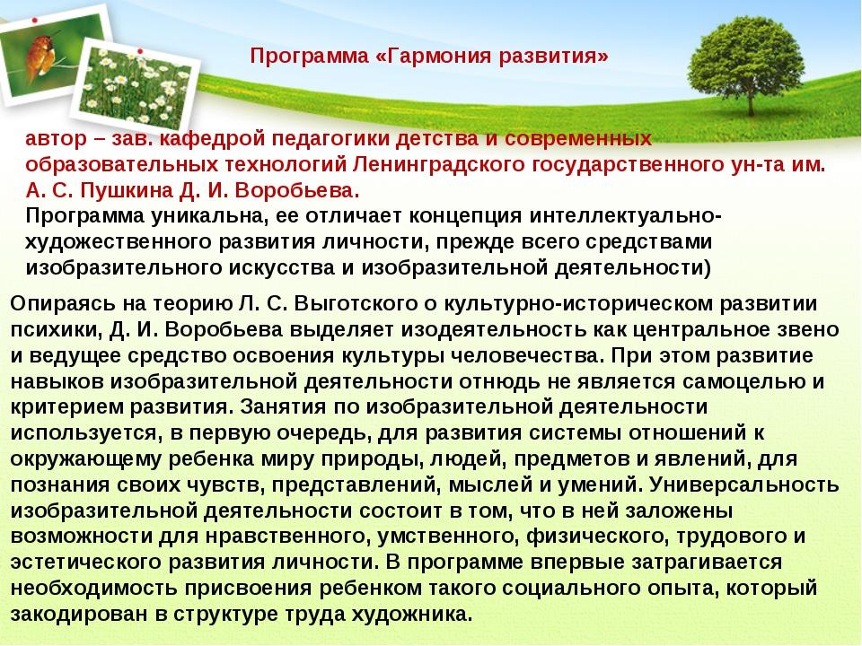 автор – зав. кафедрой педагогики детства и современных образовательных технол...
