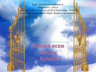 Башҡортостан Республикаһы Нефтекама ҡалаһы ҡала округының 15-се урта дөйөм бе
