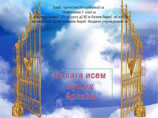 Башҡортостан Республикаһы Нефтекама ҡалаһы ҡала округының 15-се урта дөйөм бе...