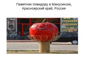 Памятник помидору в Минусинске, Красноярский край, Россия