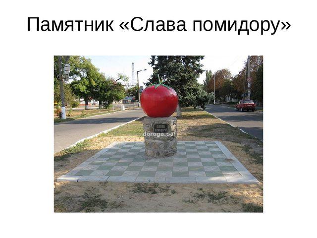 Памятник «Слава помидору»