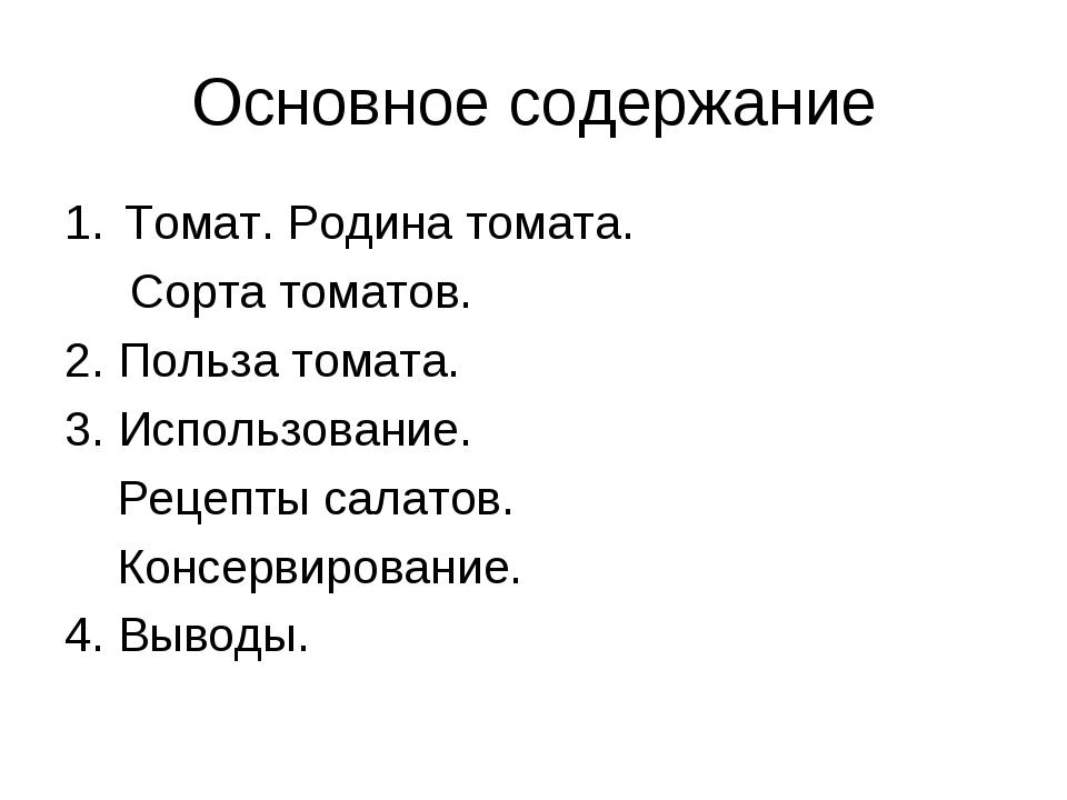 Основное содержание Томат. Родина томата. Сорта томатов. 2. Польза томата. 3....