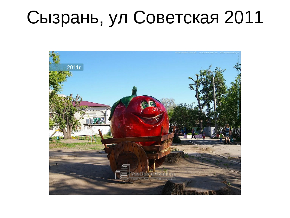 Сызрань, ул Советская 2011