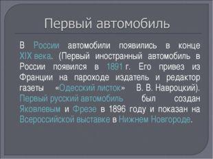 В России автомобили появились в конце XIX века. (Первый иностранный автомобил