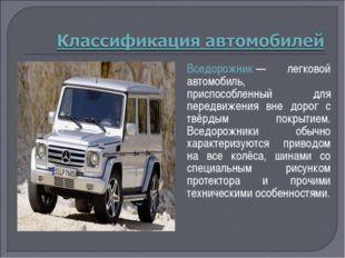 Вседорожник— легковой автомобиль, приспособленный для передвижения вне дорог
