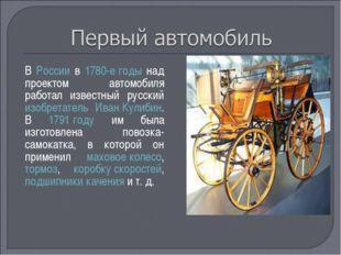 В России в 1780-е годы над проектом автомобиля работал известный русский изоб