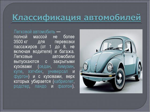 Легковой автомобиль— полной массой не более 3500кг для перевозки пассажиро...
