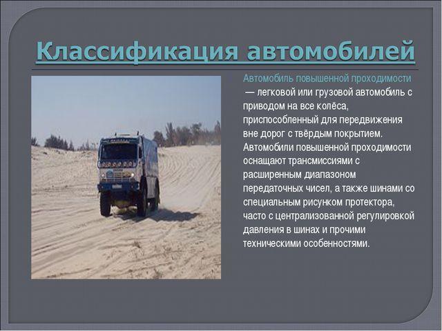 Автомобиль повышенной проходимости— легковой или грузовой автомобиль с приво...