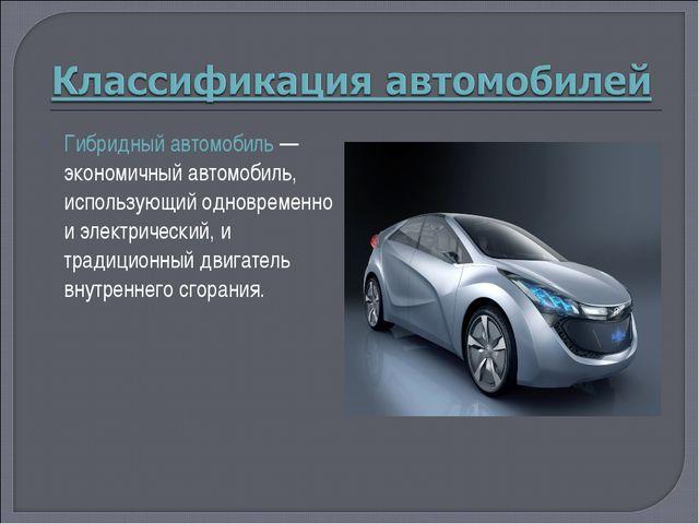 Гибридный автомобиль— экономичный автомобиль, использующий одновременно и эл...