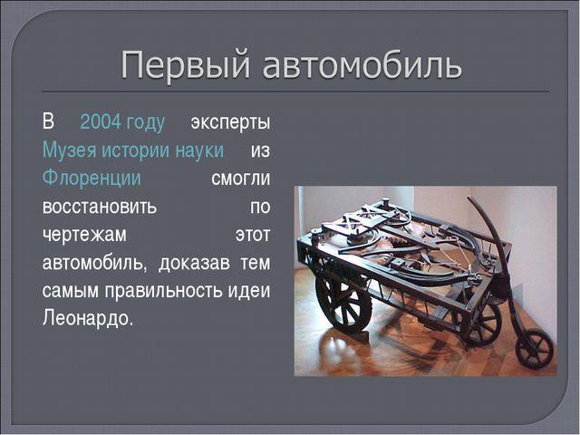 В 2004 году эксперты Музея истории науки из Флоренции смогли восстановить по...