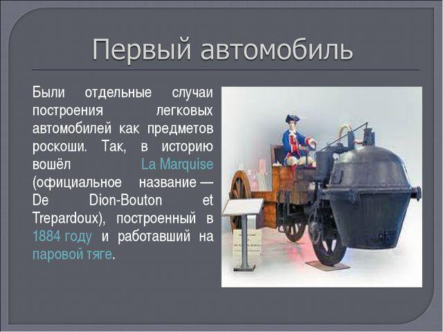 Были отдельные случаи построения легковых автомобилей как предметов роскоши....
