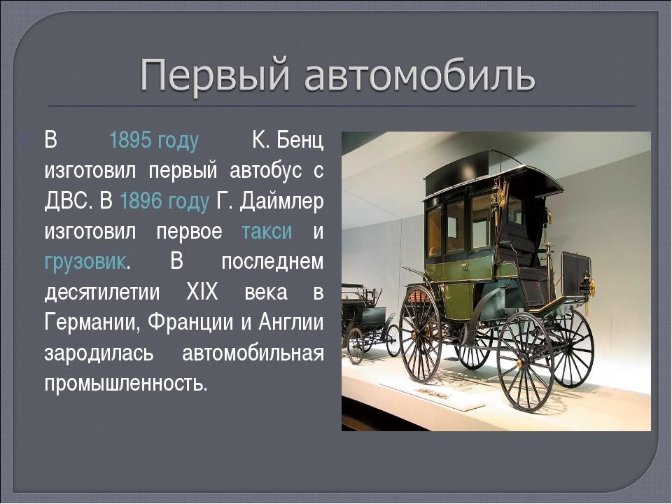 В 1895 году К.Бенц изготовил первый автобус с ДВС. В 1896 году Г. Даймлер из...