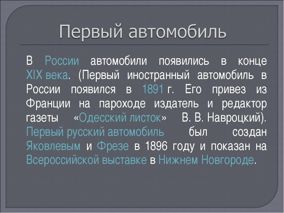 В России автомобили появились в конце XIX века. (Первый иностранный автомобил...