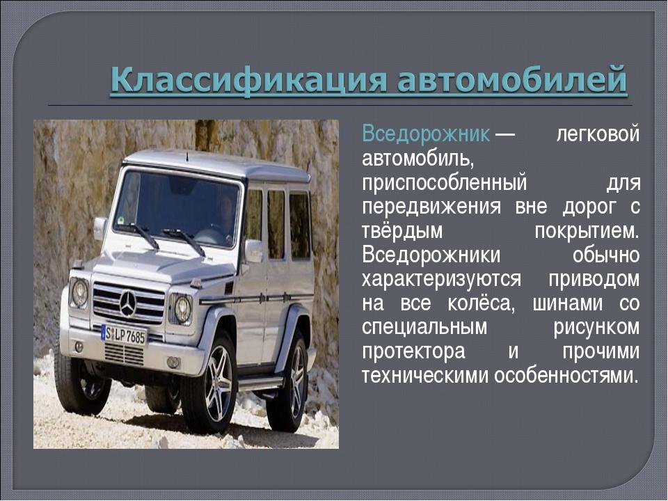 Вседорожник— легковой автомобиль, приспособленный для передвижения вне дорог...
