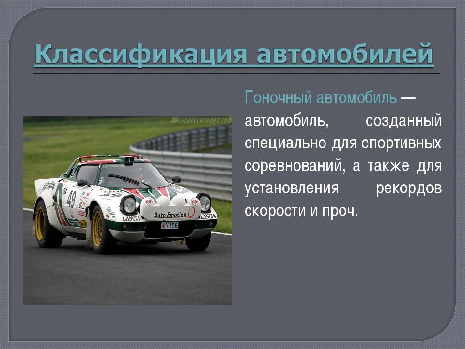 Гоночный автомобиль— автомобиль, созданный специально для спортивных соревно...