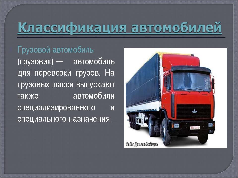 Грузовой автомобиль (грузовик)— автомобиль для перевозки грузов. На грузовых...