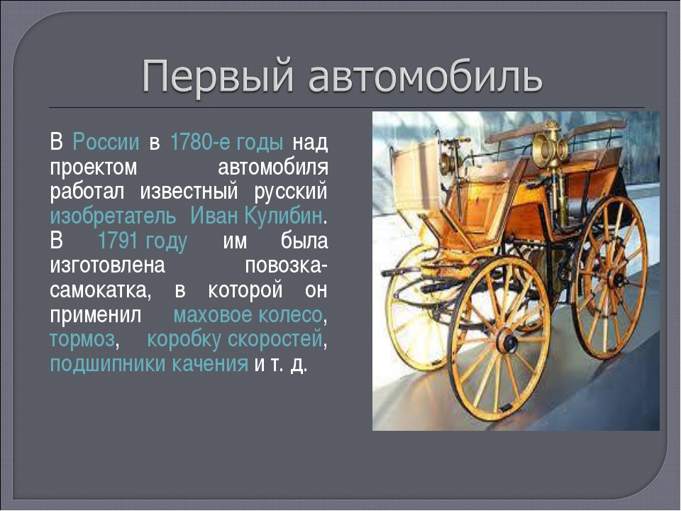 В России в 1780-е годы над проектом автомобиля работал известный русский изоб...