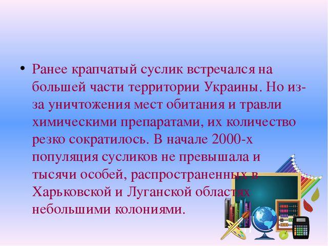 Ранее крапчатый суслик встречался на большей части территории Украины. Но из...