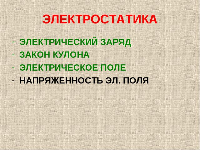 ЭЛЕКТРОСТАТИКА ЭЛЕКТРИЧЕСКИЙ ЗАРЯД ЗАКОН КУЛОНА ЭЛЕКТРИЧЕСКОЕ ПОЛЕ НАПРЯЖЕННО...