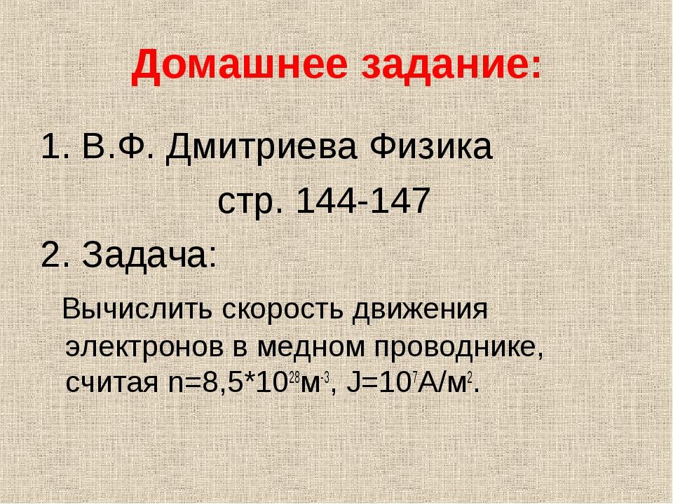 Домашнее задание: 1. В.Ф. Дмитриева Физика стр. 144-147 2. Задача: Вычислить...