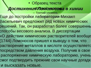 Достижения Ломоносова в химии Еще до постройки лаборатории Михаил Васильевич