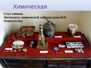 Химическая лаборатория Химическая лаборатория стала местом, где Михаил Василь