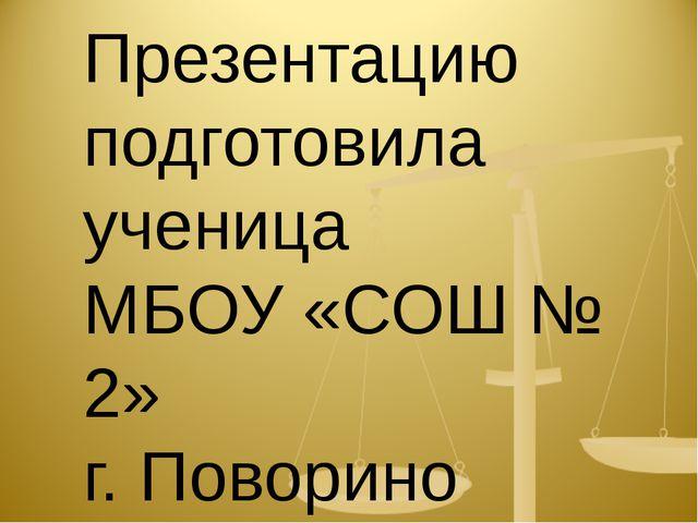 Презентацию подготовила ученица МБОУ «СОШ № 2» г. Поворино Евсенкова Ольга.