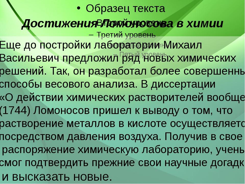 Достижения Ломоносова в химии Еще до постройки лаборатории Михаил Васильевич...