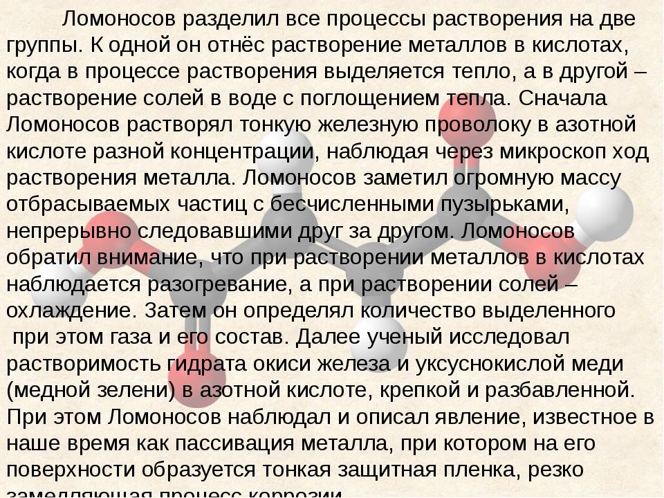 Ломоносов разделил все процессы растворения на две группы. К одной о...