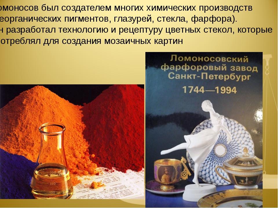 Ломоносов был создателем многих химических производств (неорганических пигмен...