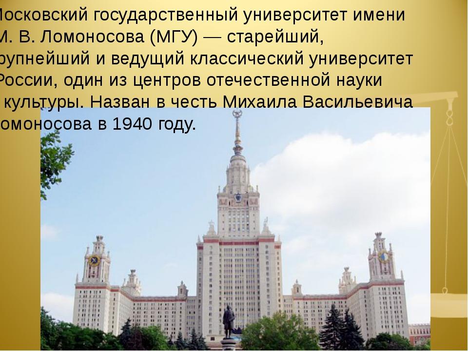 Московский государственный университет имени М. В. Ломоносова (МГУ) — старейш...