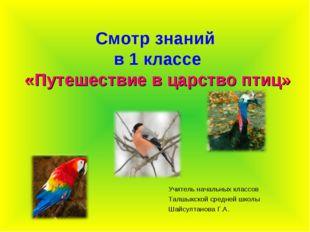 Смотр знаний в 1 классе «Путешествие в царство птиц» Учитель начальных классо