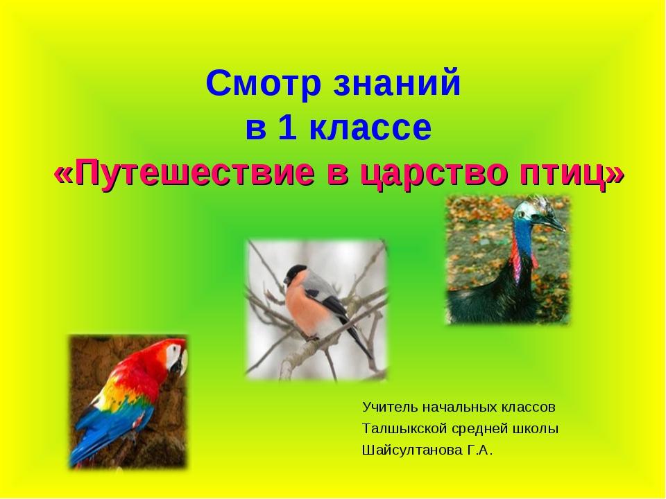 Смотр знаний в 1 классе «Путешествие в царство птиц» Учитель начальных классо...