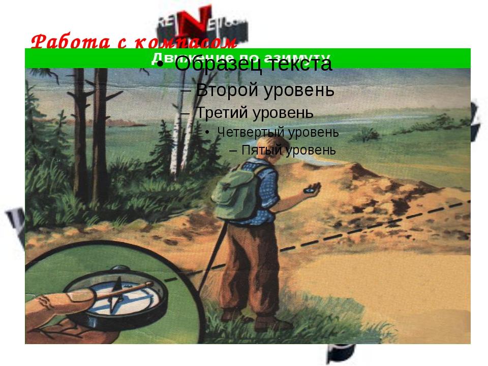 Работа с компасом Памятка 1)Сориентируйте компас на север так, чтобы синяя ст...