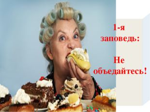 1-я заповедь: Не объедайтесь!