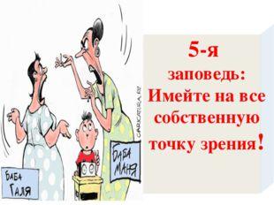 5-я заповедь: Имейте на все собственную точку зрения!