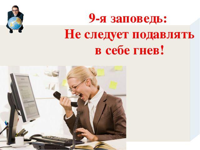 9-я заповедь: Не следует подавлять в себе гнев!