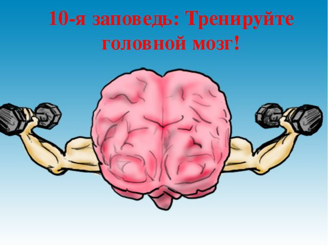 10-я заповедь: Тренируйте головной мозг!