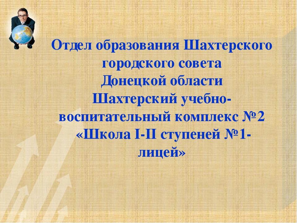 Отдел образования Шахтерского городского совета Донецкой области Шахтерский...