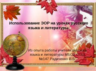 Использование ЭОР на уроках русского языка и литературы. Из опыта работы учит